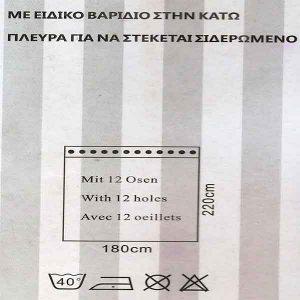 ΚΟΥΡΤΙΝΑ  ΜΟΝΟΧΡΩΜΗ ΣΙΕΛ 1,80 ΦΑΡΔΟΣ Χ 2,20 ΥΨΟΣ